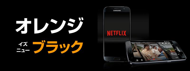 「オレンジ・イズ・ニュー・ブラック」はNetflix(ネットフリックス)で観れる。概要・評判・観れる動画配信サービスは?