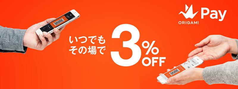 Origami 10月よりポイント還元が支払額の合計8%にもなるキャンペーンを開催