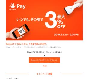 Origami:「Origamiアプリはいつでも、その場で最大3%OFF。」キャンペーン