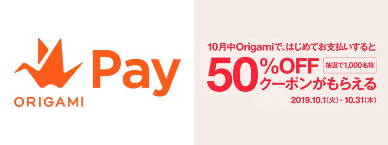Origami、はじめてOrigamiで支払をした人限定、抽選で1,000人に50%OFFクーポンをプレゼント