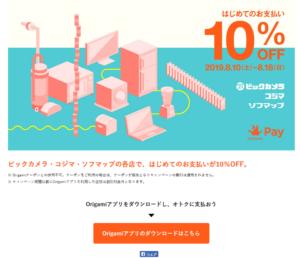 ORIGAMI:ビックカメラ・コジマ・ソフマップの各店で、はじめてのお支払いが10%OFF
