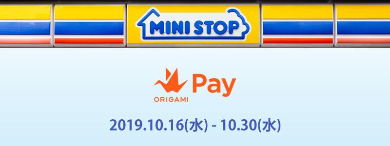 Origami Pay(オリガミ ペイ) ミニストップでの利用でクーポンプレゼント