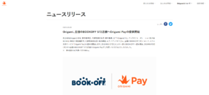 Origami:Origami、全国のBOOKOFF 572店舗へOrigami Payの提供開始