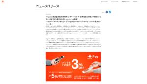 Origami:Origami、経済産業省が実施する「キャッシュレス・消費者還元事業」の開始にともない、合計で8%還元となるキャンペーンを実施~50%OFFクーポンがもらえる「Origamiでキャッシュレスデビューを応援」キャンペーンも~