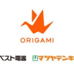 Origami Pay(オリガミペイ) ヤマダ電機グループで支払いが割引になるキャンペーンを再び実施中