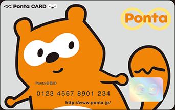 ポンタカードの例(イメージ)