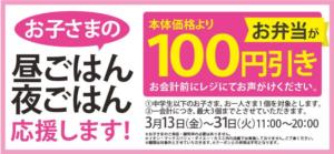 キッチンオリジン・オリジン弁当お子さま応援企画「お弁当全品100円引き!」