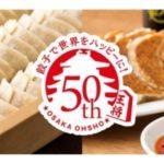 大阪王将 50周年記念の税込500円均一や麺大盛り無料などを行う「麺フェア」開催