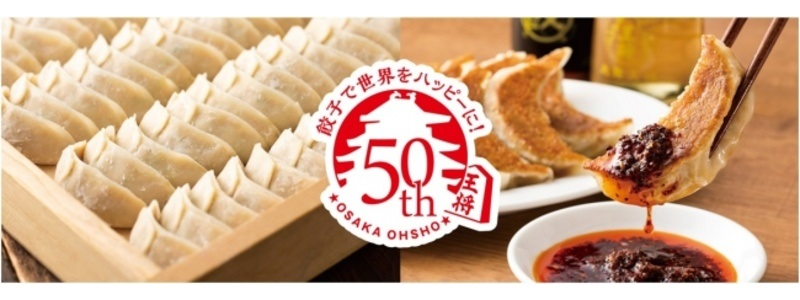 osaka-ohsho-50th-year-campaign