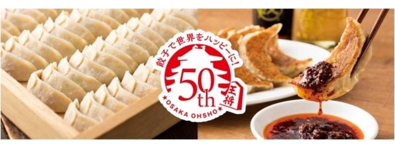 大阪王将 4月21日より、「餃子無料券」が貰える餃子テイクアウトキャンペーン実施中