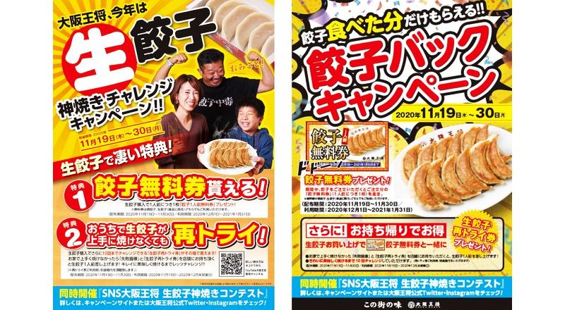 大阪王将、生餃子神焼きチャレンジキャンペーン実施!上手く焼けなかったら再挑戦できる!