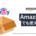 Paidy、Amazonで「Paidy翌月払い」が利用可能に