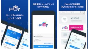 Paidy(イメージ)