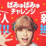 すすメルペイ同時開催の「ぱみゅぱみゅチャレンジ」10万人達成!