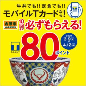吉野家 モバイルTカードがおトク!80ポイント必ずもらえる!