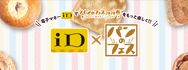 電子マネーiD、来場者数90万人の「パンのフェス2020春 in横浜赤レンガ」にて入場無料キャンペーン