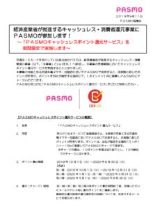PASMO:経済産業省が推進するキャッシュレス・消費者還元事業にPASMOが参加します!