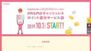 PASMO:キャッシュレスポイント還元サービス
