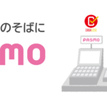パスモ 10月から開始する「PASMOキャッシュレスポイント還元サービス」用会員登録の受付開始