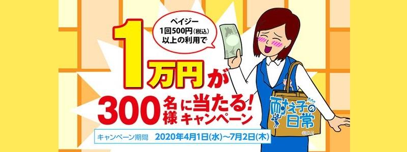 Pay-easy(ペイジー) 4月1日より、支払い毎に応募可能な1万円プレゼントキャンペーン実施中