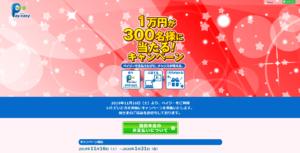 Pay-easy「1万円が300名様に当たる!キャンペーン」