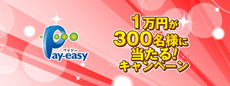 Pay-easy(ペイジー) 支払い毎に応募が可能な1万円プレゼントキャンペーン開催