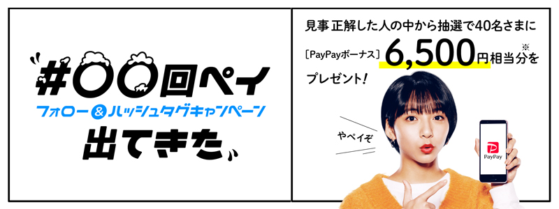 PayPay(ペイペイ)「#○○回ペイ出てきた」フォロー&ハッシュタグキャンペーン