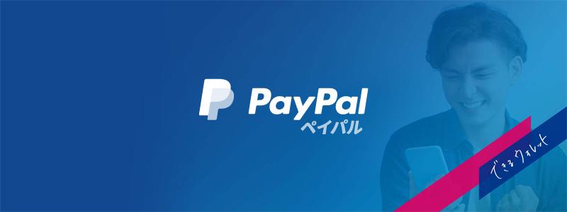 ペイパル 200円割引クーポンが貰える、「任天堂」や「Hulu」など14店舗対象のキャンペーン実施中