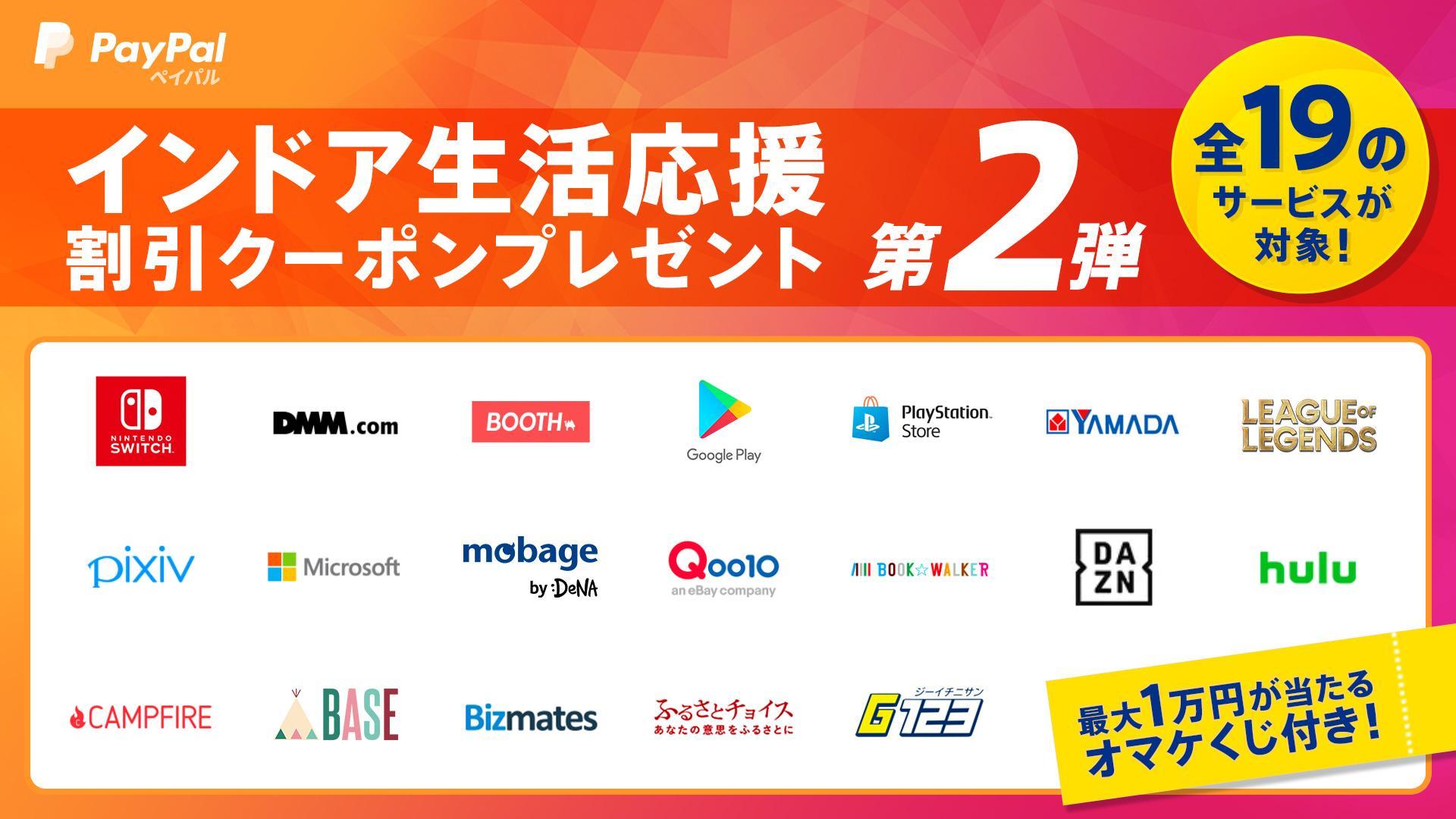 【先着順・数量限定】PyPal、19店舗で使える100円クーポン最大1万円くじ付きキャンペーン