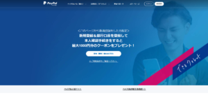 PayPal:最大1000円分のクーポン!新規登録キャンペーン