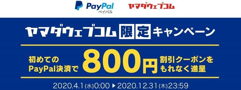 paypal-yamadawebcom-800yen-off-coupon-202004-campaign-top