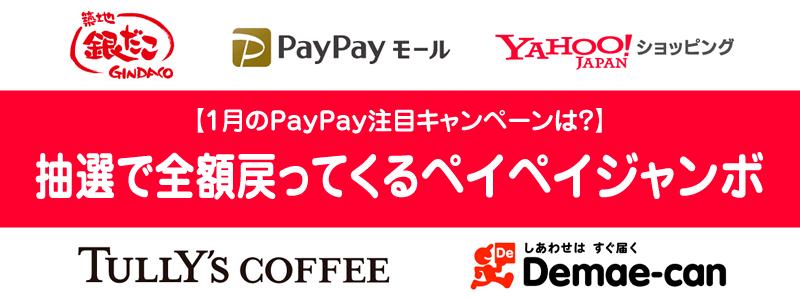 【PayPay1月の注目キャンペーンは?】抽選で全額戻ってくるペイペイジャンボ!銀だこ、PayPayモールとYahooショッピング、タリーズ、出前館で実施