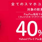 PayPay(ペイペイ)全国6,500店舗以上の飲食店で「40%戻ってくるキャンペーン」を開催