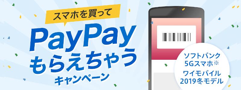 5Gスマホ購入でPayPayがもらえるキャンペーン|ネット購入も対象