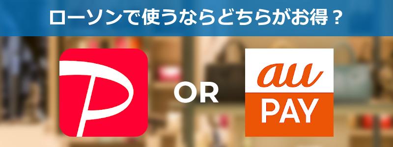 PayPayとau PAY、ローソンで使うならどちらがお得?