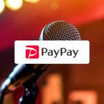 【PayPay(ペイペイ)】カラオケ「ビッグエコー」で5%(最大1,000円相当)が戻ってくるキャンペーン開催