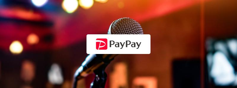 PayPay(ペイペイ)、4月から利用特典が1.0%ダウン|今後お得に使うには?