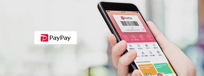 PayPay(ペイペイ)とは?評判は?お得な使い方やメリット・デメリット / 2020年9月最新版