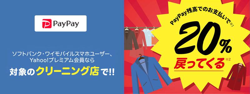 PayPay(ペイペイ)全国のクリーニング店で「春のクリーニングおトク祭り」を開催