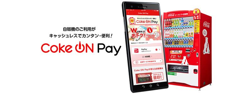 PayPay、「Coke ON Payで買うとお得な4週間」キャンペーンを実施
