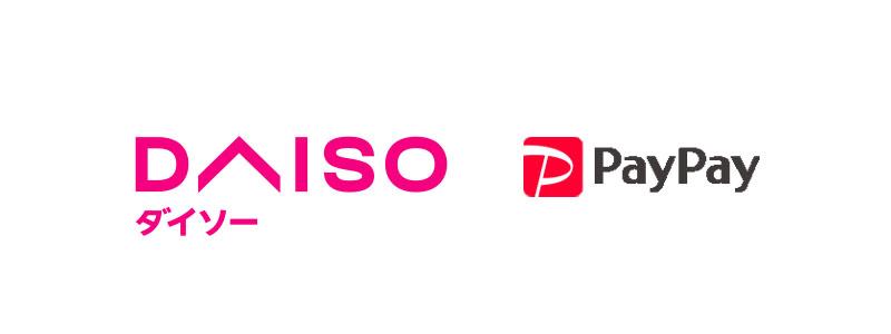 DAISO(ダイソー)はPayPay(ペイペイ)だけが使える!ほかのスマホ決済はまだ使えない