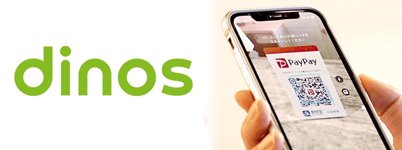 dinos(ディノス)でPayPayが使える。使える支払い方法は?