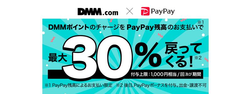 PayPay(ペイペイ)、DMMポイントチャージで最大30%付与!2/18(木)から