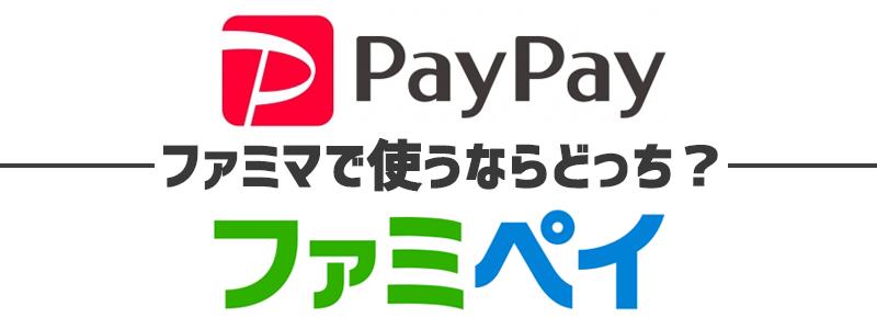 PayPay(ペイペイ)とFamiPay(ファミペイ)、ファミリーマートで使うなら、どっちがお得?