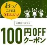 PayPayフリマ、週末使える100円OFFクーポン配信中