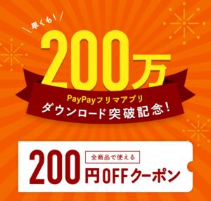 PayPayフリマ200万ダウンロード突破記念200円OFFクーポン