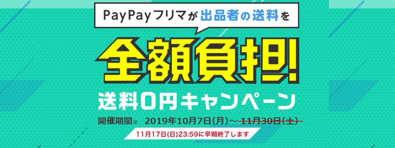 PayPayフリマ、「送料0円キャンペーン」の早期終了を発表