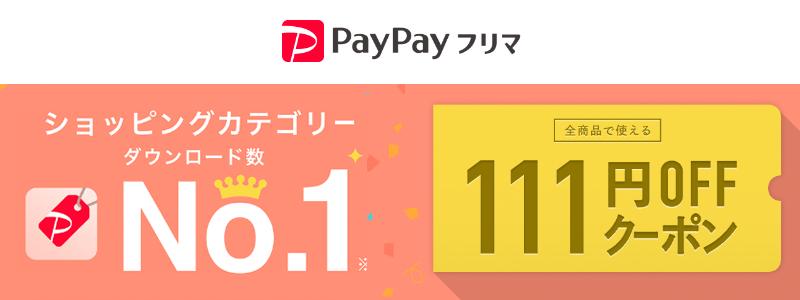 PayPayフリマ、ダウンロード数No,1記念111円OFFクーポン配布キャンペーン
