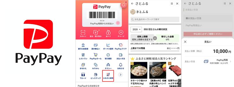PayPayのミニアプリで「さとふる」のふるさと納税が可能に!