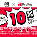 超ペイペイ祭、牛角でPayPayを使うと10%付与!11/1から